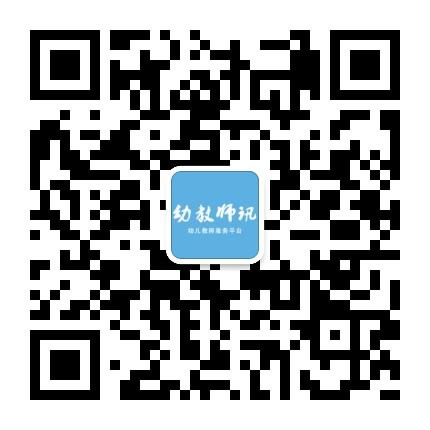 幼师师讯-微信二维码