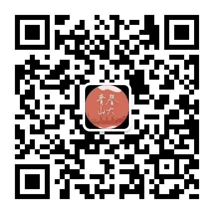 山东大学团委微信二维码