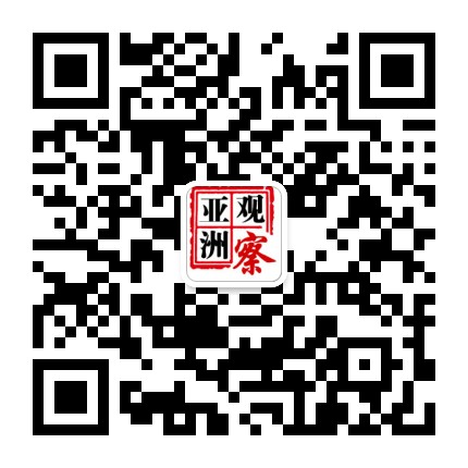 亚洲观察微信二维码