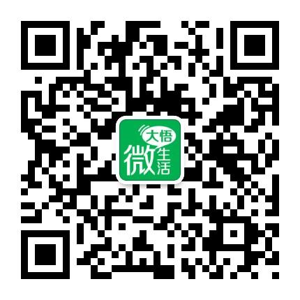 大悟微生活-微信二维码