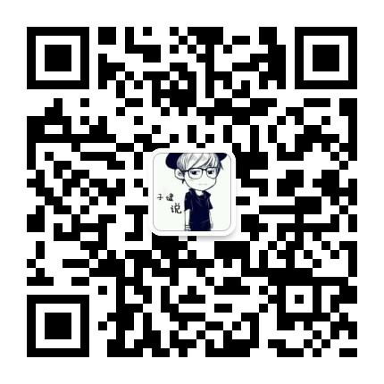 王子健的微信公众号