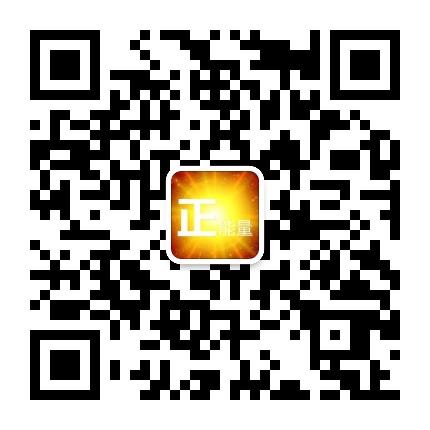 正能量-微信二维码
