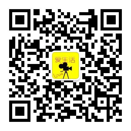 微信公众号 钟情爱生活 zqac888