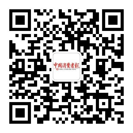 中国消费者报-微信二维码