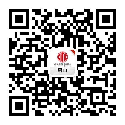 中信银行信用卡唐山