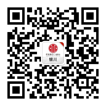 中信银行信用卡银川