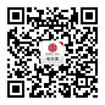 中信银行信用卡哈尔滨