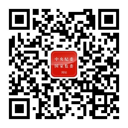 中央纪委国家监委网站-微信二维码