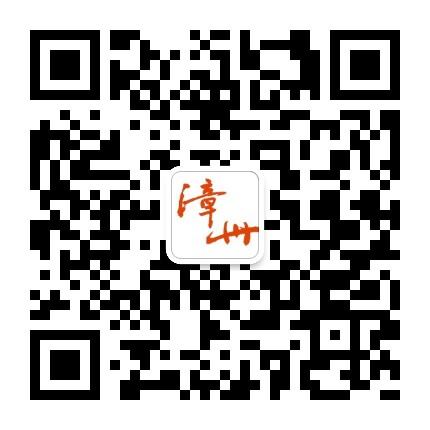 海峡导报大漳州