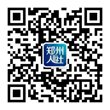 郑州人社社保卡